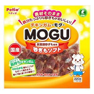 ペティオ 国産 チキンガムMOGU 砂ぎもソフト (220g) 犬用おやつ ドッグフード