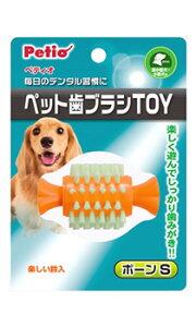 ペティオ ペット歯ブラシトイ ボーン S (1個) 犬用おもちゃ デンタルケア