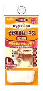 ペティオ ずっとね 老犬介護用 歩行補助ハーネス 前足用K Lサイズ (1個) 犬用介護用品