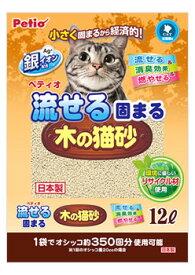 ペティオ 流せる固まる木の猫砂 (12L) 猫用トイレ砂