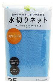 くらしリズム 水切りネット 三角コーナー用 (35枚入) ネットタイプ 水切り袋