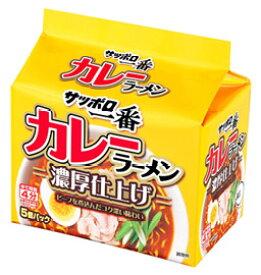 サンヨー食品 サッポロ一番 カレーラーメン (5個パック)
