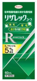 【第1類医薬品】興和 リザレックコーワ (60mL) 壮年性脱毛症 発毛剤 ミノキシジル5%配合
