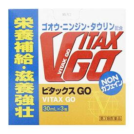 【第3類医薬品】興和 ビタックスGO (30mL×3本) ビタックスゴー ドリンク剤 栄養補給 滋養強壮