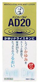 【第3類医薬品】ロート製薬 メンソレータムAD20 乳液タイプ (120ml) ウェルネス