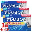 【第2類医薬品】《セット販売》 エスエス製薬 アレジオン20 (24錠)×3個セット アレルギー専用鼻炎薬 【セルフメディケーション税制…