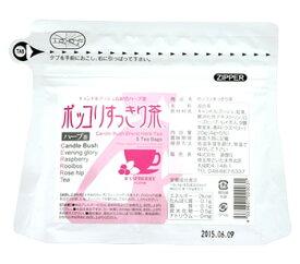 源齋 ポッコリすっきり茶 お試しパック (4g×5袋) キャンドルブッシュ高配合ハーブ茶 ハーブティー ※軽減税率対象商品