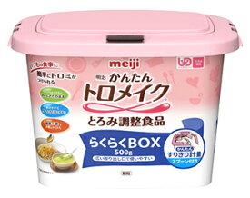 明治 かんたんトロメイク らくらくBOX (500g) とろみ調整食品 ※軽減税率対象商品