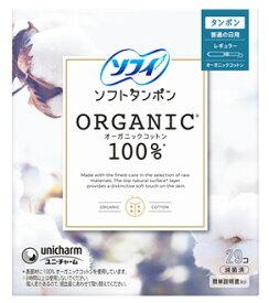 ユニチャーム ソフィ ソフトタンポン オーガニックコットン100% レギュラー 普通の日用 (29個) タンポン 生理用品 【一般医療機器】