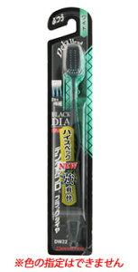 デンタルプロ ブラックダイヤ 超極細毛 ワイド ふつう DW22 (1本) 大人用 歯ブラシ