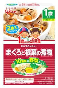 江崎グリコ 1歳からの幼児食 まぐろと根菜の煮物 2食入 (85g×2袋) ベビーフード レトルト ※軽減税率対象商品