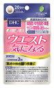 DHC ウエスト気になる 20日分 (40粒) ダイエットサプリメント 機能性表示食品 【送料...
