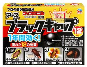 アース製薬 ブラックキャップ (12個入) 【防除用医薬部外品】 ウェルネス