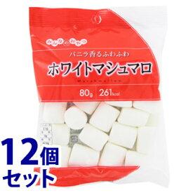 《セット販売》 モントワール みんなのおやつ ホワイトマシュマロ (80g)×12個セット お菓子 ※軽減税率対象商品