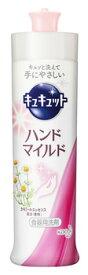 花王 キュキュット ハンドマイルド カモミールの香り 本体 (230mL) 食器用洗剤 【kao1610T】