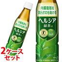 《2ケースセット》 花王 ヘルシア緑茶 スリムボトル (350mL×24本)×2ケース 【4901301324498】 【dwトクホ】 …