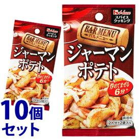 《セット販売》 ハウス食品 スパイスクッキング バルメニュー ジャーマンポテト (6g×2袋)×10個セット 調味料 ※軽減税率対象商品