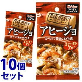 《セット販売》 ハウス食品 スパイスクッキング バルメニュー アヒージョ (6g×2袋)×10個セット 調味料 ※軽減税率対象商品