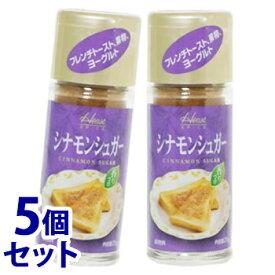 《セット販売》 ハウス食品 シナモンシュガー (25g)×5個セット 砂糖 調味料 ※軽減税率対象商品