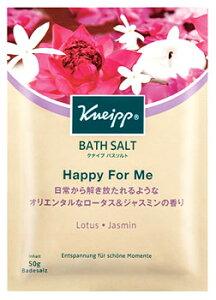 ドイツ製バスソルト KNEIPP クナイプ バスソルト ハッピーフォーミー ロータス&ジャスミンの香り (50g) 入浴剤