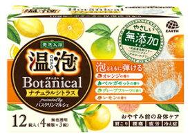アース製薬 温泡 ONPO ボタニカル ナチュラルシトラス 4種×3錠 (45g×12錠) 入浴剤 【医薬部外品】