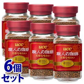 《セット販売》 UCC 職人の珈琲 芳醇な味わい 瓶 (90g)×6個セット インスタントコーヒー ※軽減税率対象商品