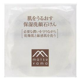 松山油脂 肌をうるおす保湿 洗顔石けん (90g) 洗顔石鹸 肌をうるおす保湿スキンケア