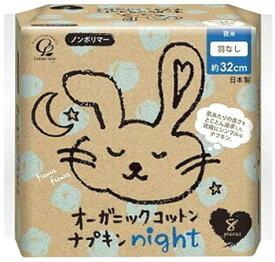 コットン・ラボ オーガニックコットン ナプキン 夜用 32cm (8個) 生理用ナプキン 【医薬部外品】