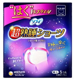 ユニチャーム ソフィ 超熟睡ショーツ 特に多い夜用 M〜Lサイズ (5枚) 生理用ナプキン 【医薬部外品】