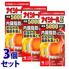 【第2類医薬品】【☆】 《セット販売》 小林製薬 ナイシトールZa (420錠)×3個セット おなかの脂肪を落とす ナイシトール