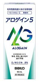 【第1類医薬品】佐藤製薬 アロゲイン5 (60mL) 壮年性脱毛症 発毛剤 ミノキシジル5%配合