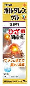 【第2類医薬品】グラクソ・スミスクライン ボルタレンACゲル (50g) 【セルフメディケーション税制対象商品】