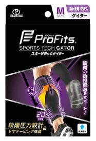 ピップ プロ・フィッツ スポーツテックゲイター Mサイズ (2枚) サポーター ふくらはぎ用