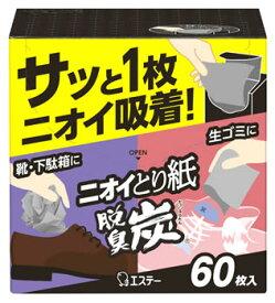 エステー 脱臭炭 ニオイとり紙 (60枚) 消臭剤 脱臭剤