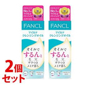 《セット販売》 ファンケル マイルドクレンジングオイル ハーフサイズ (60mL)×2個セット FANCL メイク落とし