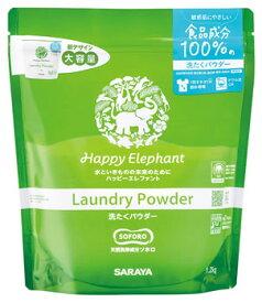 サラヤ ハッピーエレファント 洗たくパウダー (1.2kg) 洗濯用洗浄剤 洗濯洗剤