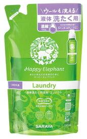 サラヤ ハッピーエレファント 液体洗たく用洗剤コンパクト ラベンダー&ティーツリーの香り つめかえ用 (540mL) 詰め替え用 洗濯洗剤