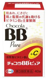 【第3類医薬品】エーザイ チョコラBBピュア (40錠) ウェルネス