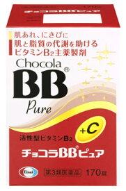【第3類医薬品】エーザイ チョコラBBピュア (170錠) ウェルネス