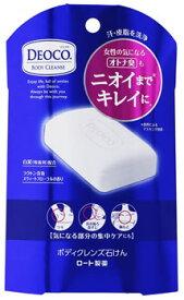 ロート製薬 DEOCO デオコ ボディクレンズ 石けん (75g) 女性用 ボディ用石鹸