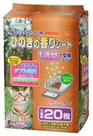 シーズイシハラ クリーンミュウ 猫のシステムトイレ用 ひのきの香りシート 1週間用 (20枚) 猫用トイレシート