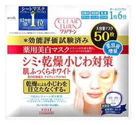 コーセー クリアターン 薬用美白 肌ホワイト マスク (50枚) パック 【医薬部外品】
