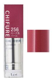 ちふれ化粧品 口紅 S256 ローズ系パール つめかえ用 (1本) 詰め替え用 CHIFURE リップカラー