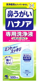 小林製薬 ハナノア 専用洗浄液 レギュラータイプ (500mL) 鼻うがい