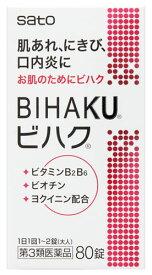 【第3類医薬品】サトウ製薬ビハク 80錠 ウェルネス