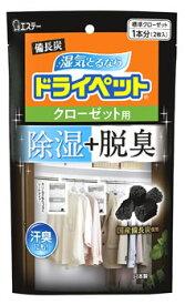 エステー 備長炭ドライペット クローゼット用 (122g×2枚) 除湿剤