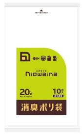 日本サニパック ニオワイナ 消臭ポリ袋 20L 白半透明 SS20 (10枚) ゴミ袋