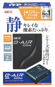 ジェックス e-AIR 6000WB (1台) 水槽用エアーポンプ 観賞魚用品