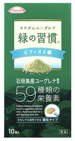武田 緑の習慣 ビフィズス菌 (3g×10包) 健康補助食品 顆粒タイプ ※軽減税率対象商品