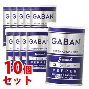 《セット販売》 ハウス食品 ギャバン コショー 缶 (70g)×10個セット スパイス コショウ こしょう GABAN ※軽減税率対象商品